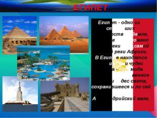ЕГИПЕТ Египет - одно из старейших государств на Земле, которое расположено в