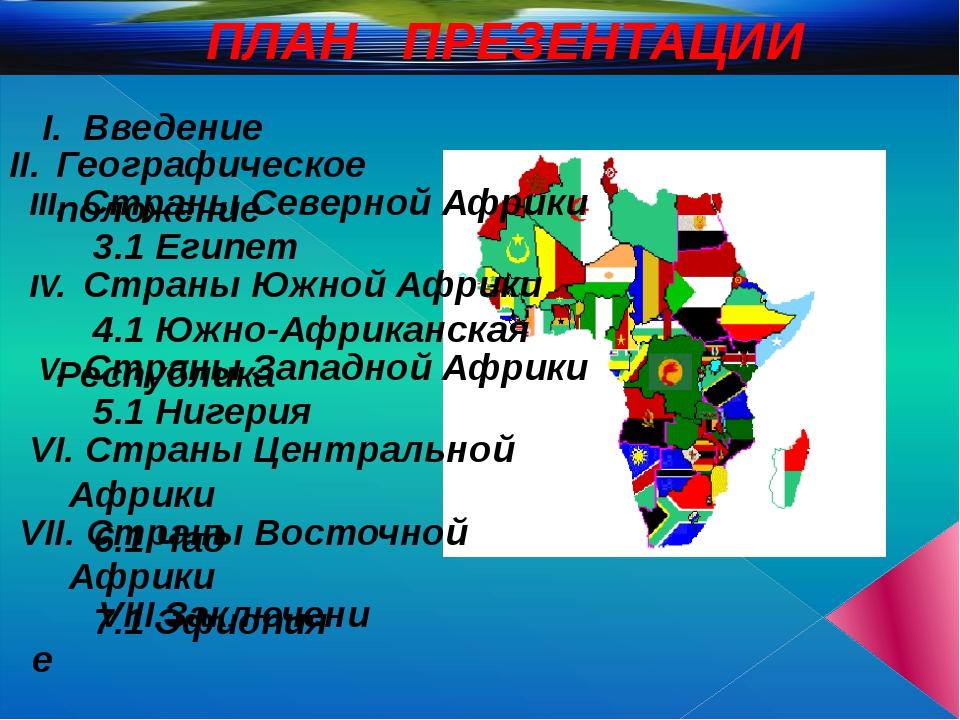 ПЛАН ПРЕЗЕНТАЦИИ Страны Южной Африки 4.1 Южно-Африканская Республика Введение...