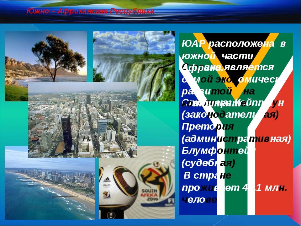 В стране проживает 49,1 млн. человек. Столица: Кейптаун (законодательная) Пр...