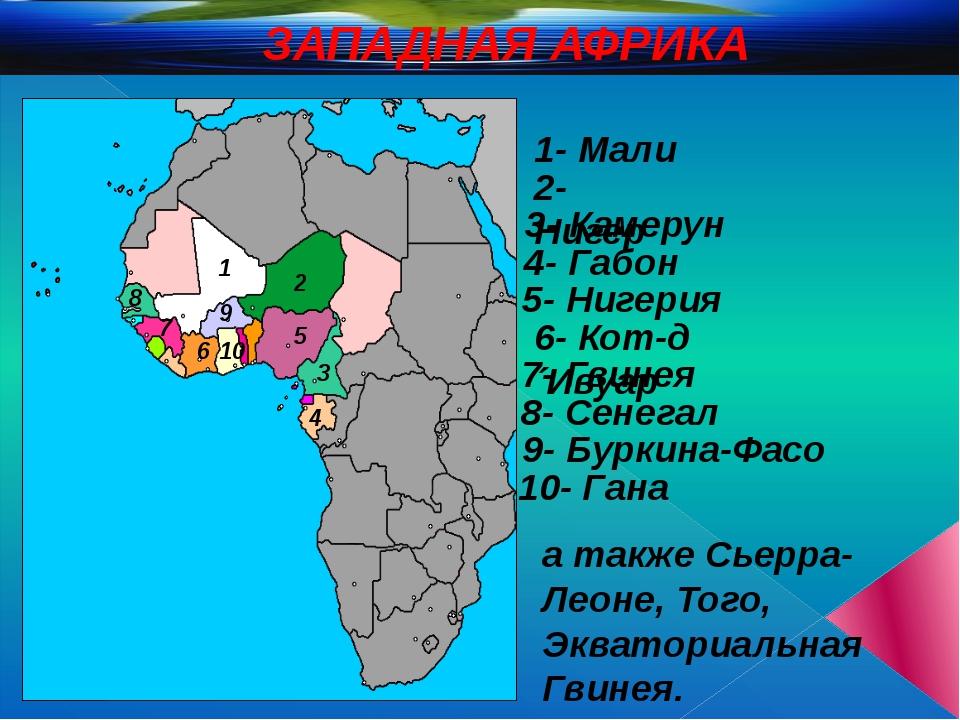 ЗАПАДНАЯ АФРИКА 1 2 3 4 5 6 7 1- Мали 2- Нигер 3- Камерун 4- Габон 5- Нигери...
