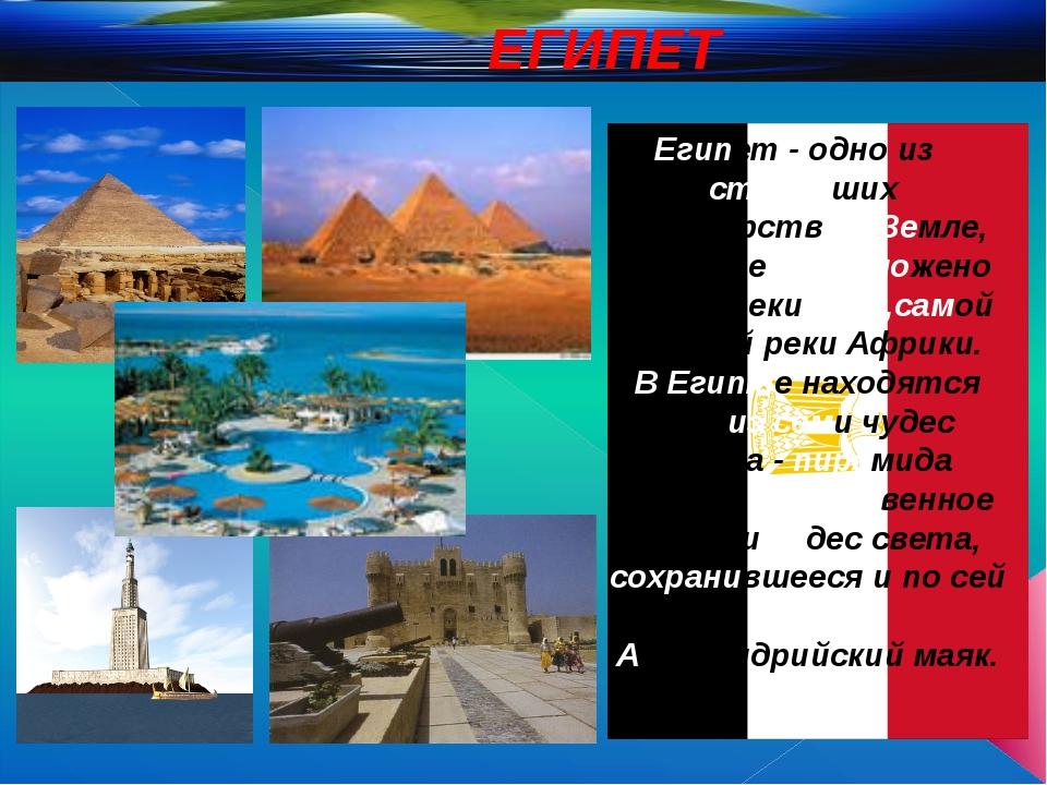ЕГИПЕТ Египет - одно из старейших государств на Земле, которое расположено в...