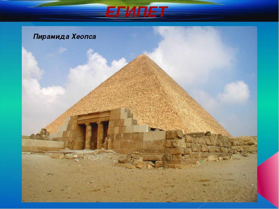 ЕГИПЕТ Пирамида Хеопса