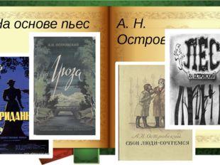 На основе пьес А. Н. Островского: