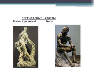 ЛЕГЕНДАРНЫЕ АТЛЕТЫ Милон Кротонский Феаген