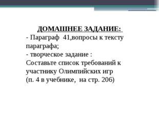 ДОМАШНЕЕ ЗАДАНИЕ: - Параграф 41,вопросы к тексту параграфа; - творческое зада