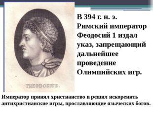 Император принял христианство и решил искоренить антихристианские игры, просл