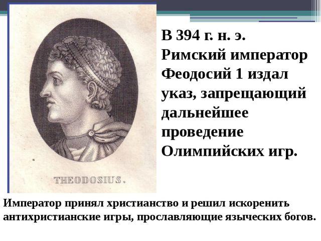 Император принял христианство и решил искоренить антихристианские игры, просл...
