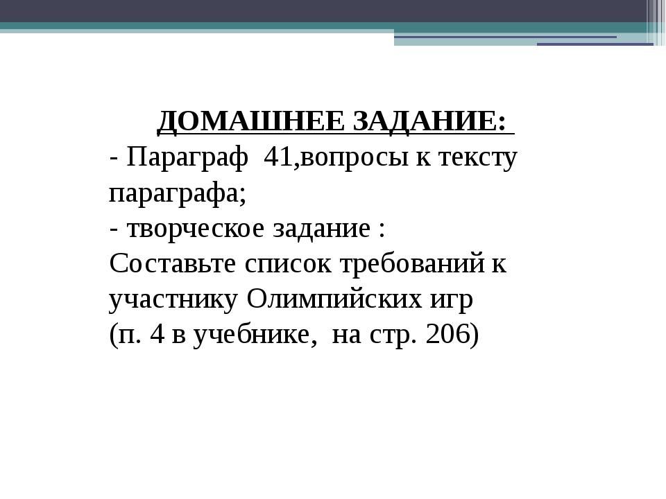 ДОМАШНЕЕ ЗАДАНИЕ: - Параграф 41,вопросы к тексту параграфа; - творческое зада...