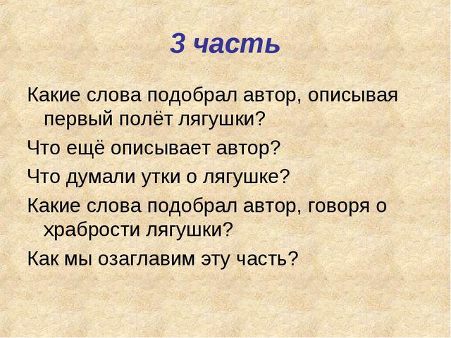 3 часть Какие слова подобрал автор, описывая первый полёт лягушки? Что ещё оп...