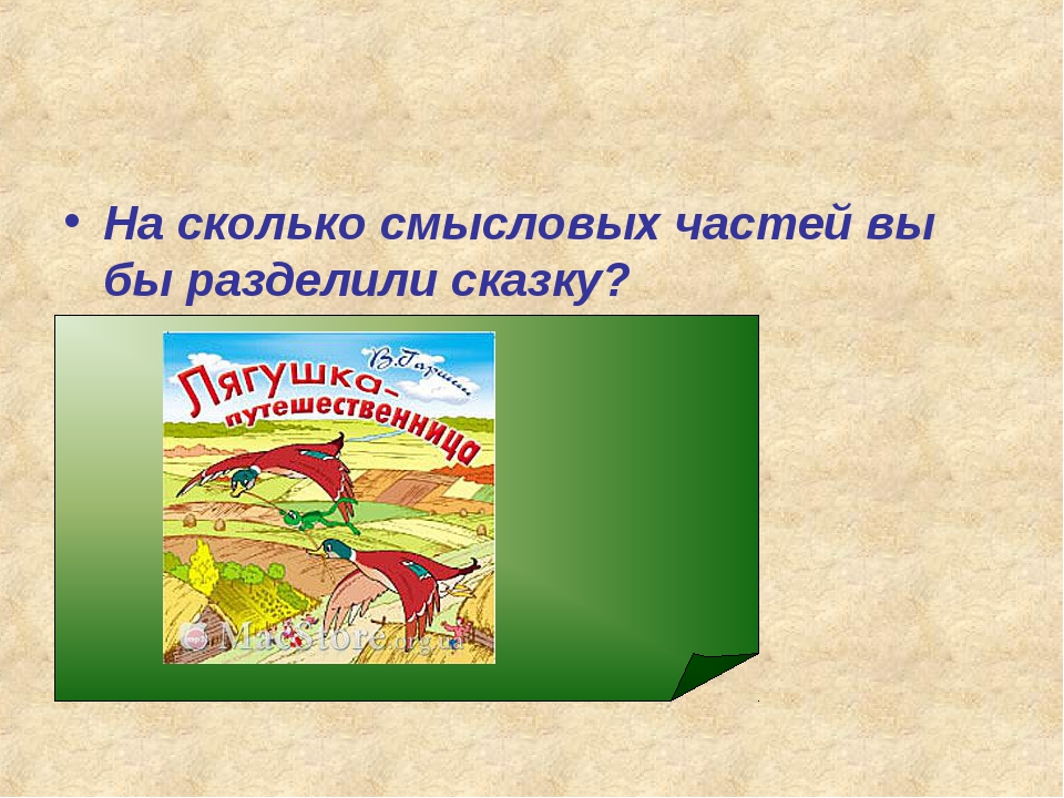 На сколько смысловых частей вы бы разделили сказку? 1. Жизнь в родном болоте....