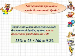 Как записать проценты в виде десятичной дроби? Чтобы записать проценты в виде