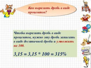 Как выразить дробь в виде процентов? Чтобы выразить дробь в виде процентов, н