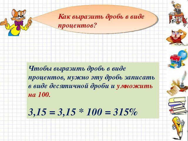 Как выразить дробь в виде процентов? Чтобы выразить дробь в виде процентов, н...