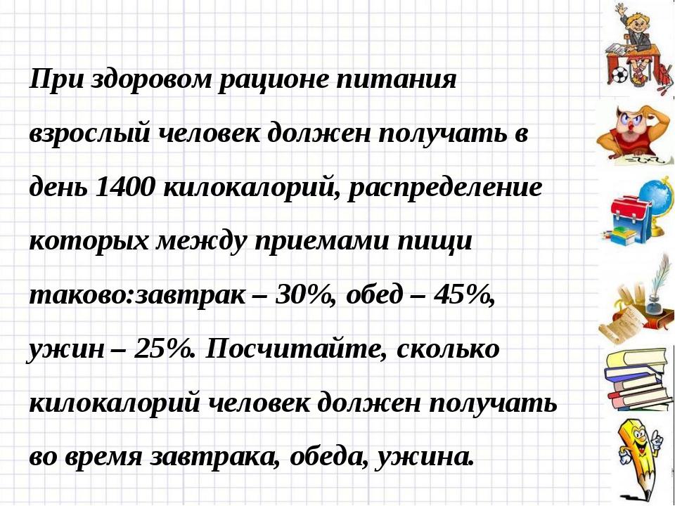 При здоровом рационе питания взрослый человек должен получать в день 1400 кил...