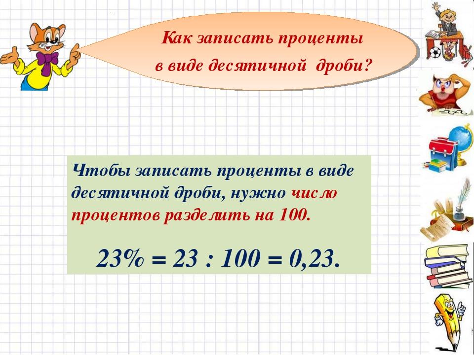 Как записать проценты в виде десятичной дроби? Чтобы записать проценты в виде...