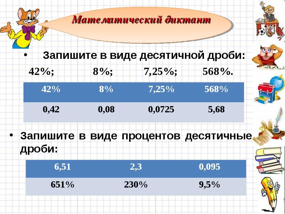 Запишите в виде десятичной дроби: 42%; 8%; 7,25%; 568%. Запишите в виде проц...