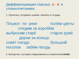 Дифференциация гласных о - ё в словосочетаниях. 1. Прочитать, исправить ошибк
