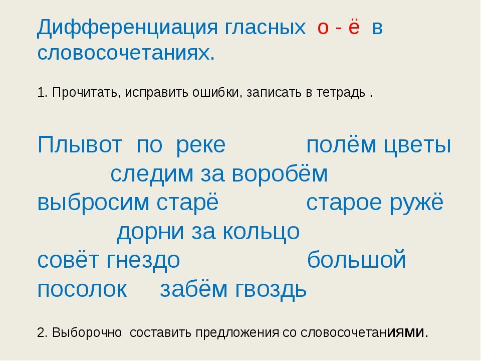 Дифференциация гласных о - ё в словосочетаниях. 1. Прочитать, исправить ошибк...