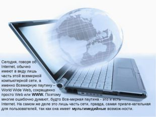 Сегодня, говоря об Internet, обычно имеют в виду лишь часть этой всемирной ко
