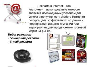 Реклама в Internet – это инструмент, использование которого является необход