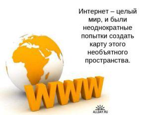 Интернет – целый мир, и были неоднократные попытки создать карту этого необъя