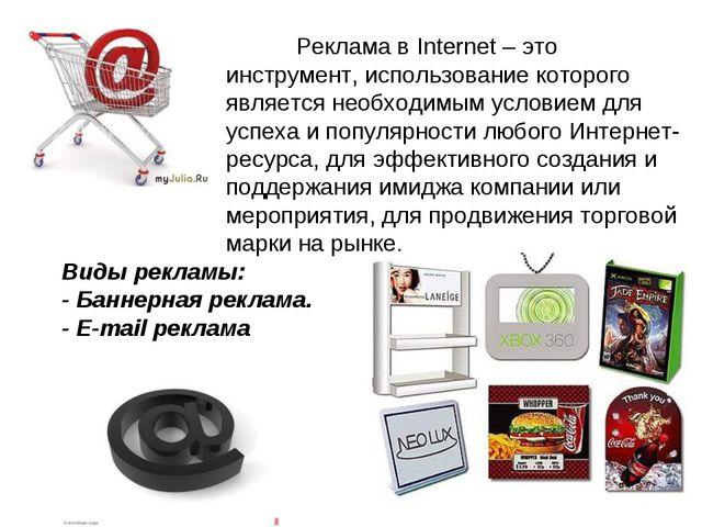 Реклама в Internet – это инструмент, использование которого является необход...