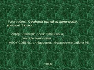 Тема работы: Свойства тканей из химических волокон. 7 класс. Автор: Чижикова