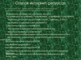 http//school-collection.edu.ru - Единая коллекция – Цифровых образовательных