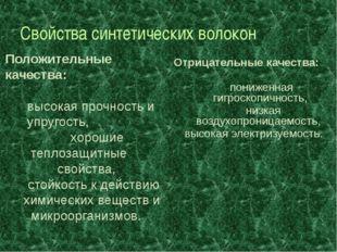 Свойства синтетических волокон Отрицательные качества: пониженная гигроскопич