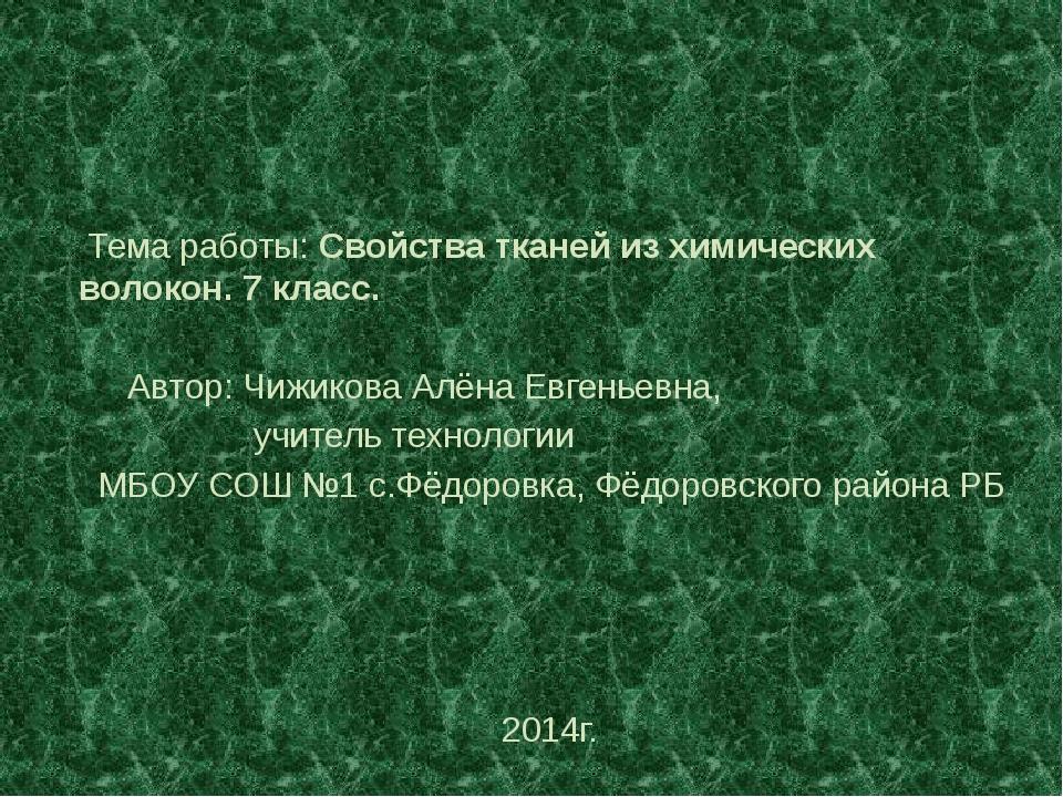 Тема работы: Свойства тканей из химических волокон. 7 класс. Автор: Чижикова...