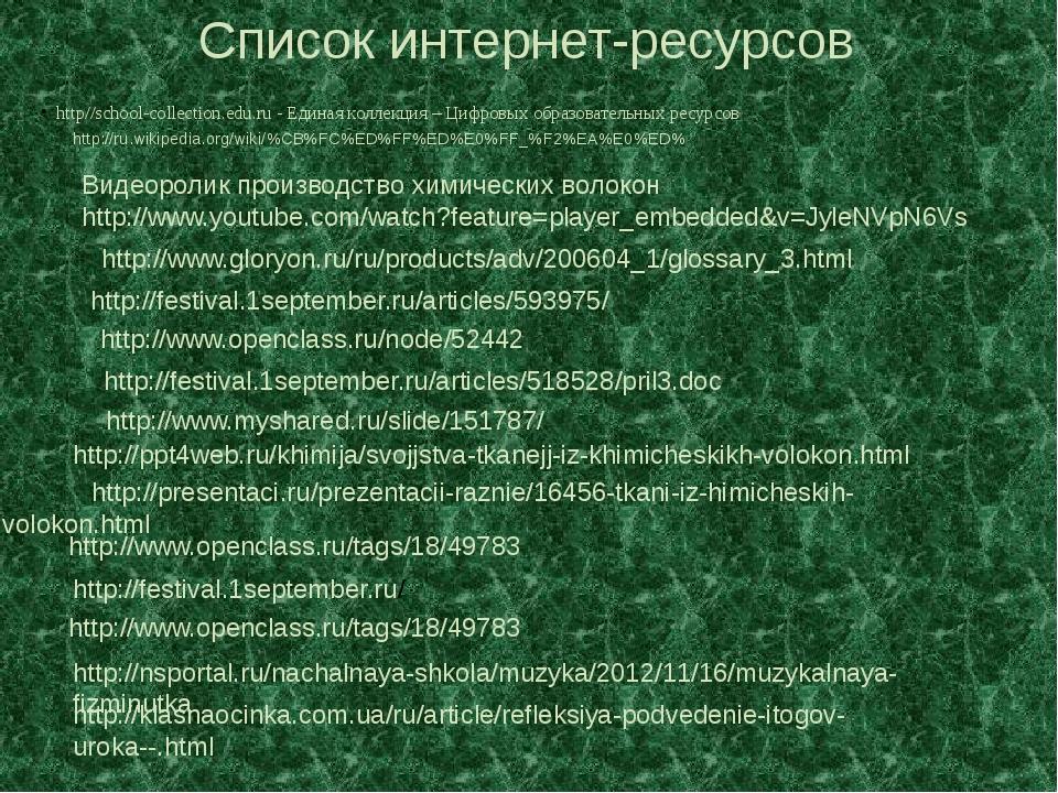 http//school-collection.edu.ru - Единая коллекция – Цифровых образовательных...