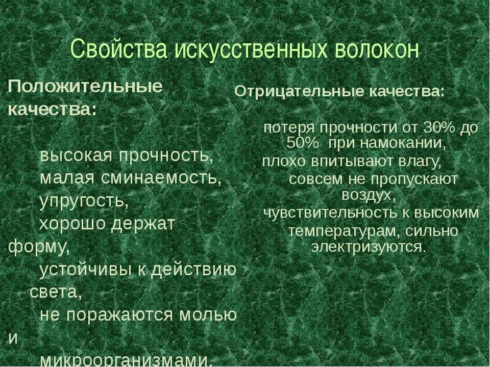 """Презентация по технологии на тему """"Химические волокна"""""""