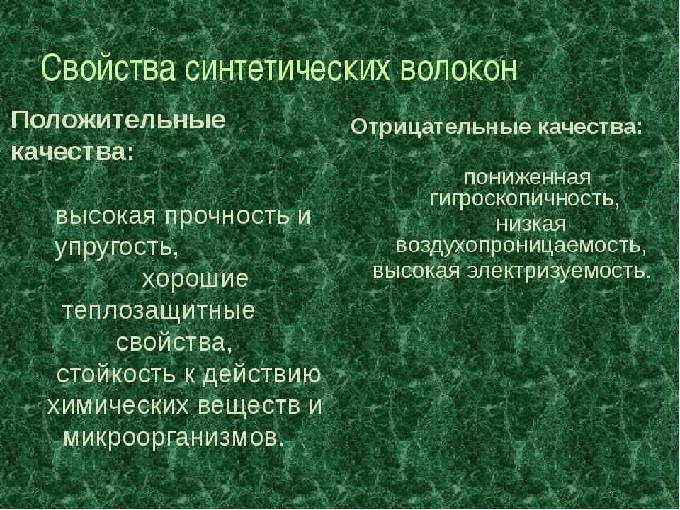 Свойства синтетических волокон Отрицательные качества: пониженная гигроскопич...