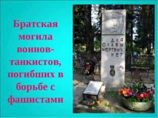 Братская могила воинов-танкистов, погибших в борьбе с фашистами