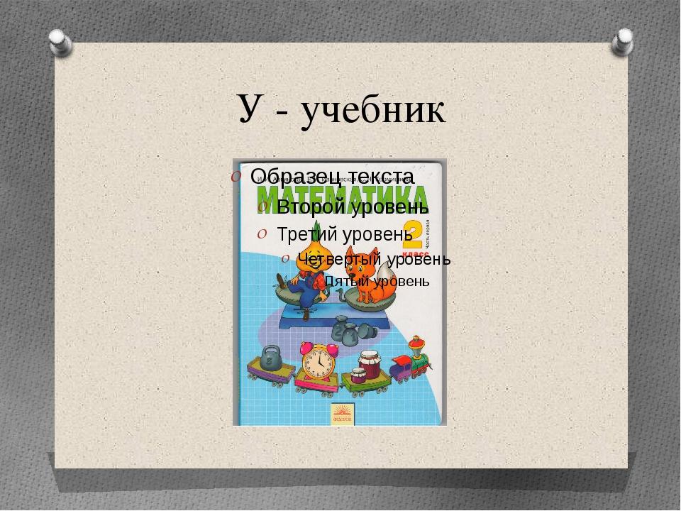 У - учебник