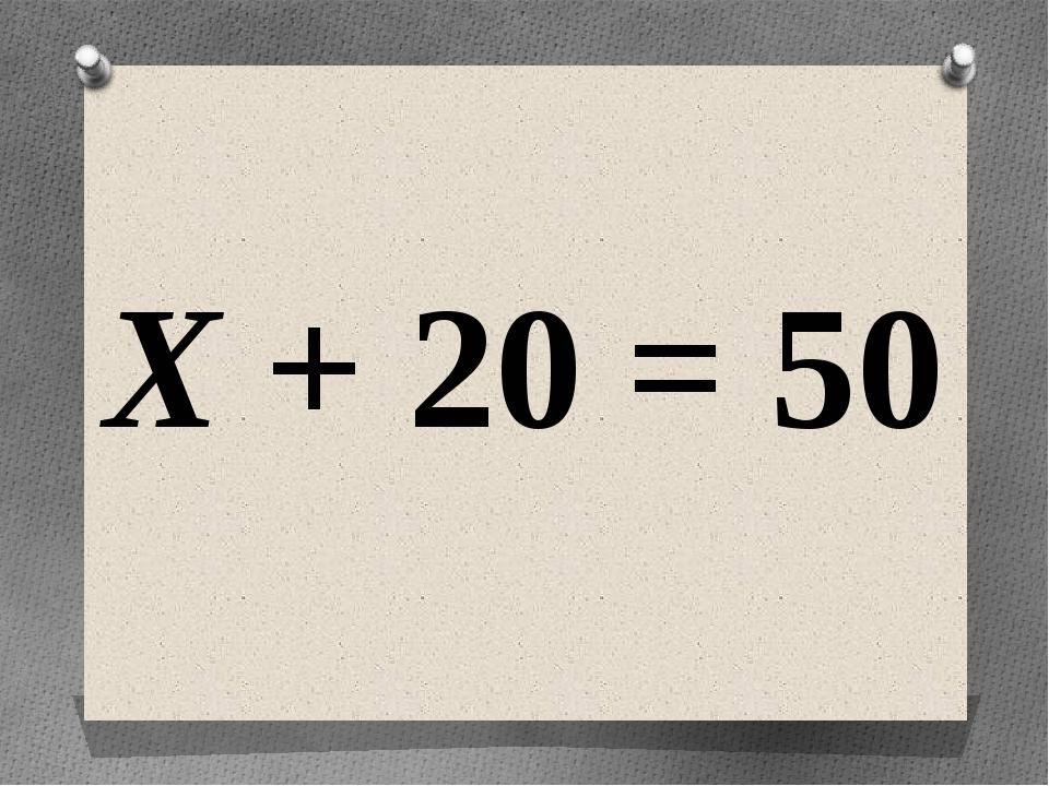 Х + 20 = 50