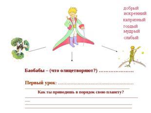 Баобабы – (что олицетворяют?) ………………… Первый урок: ……………………………………………… ______