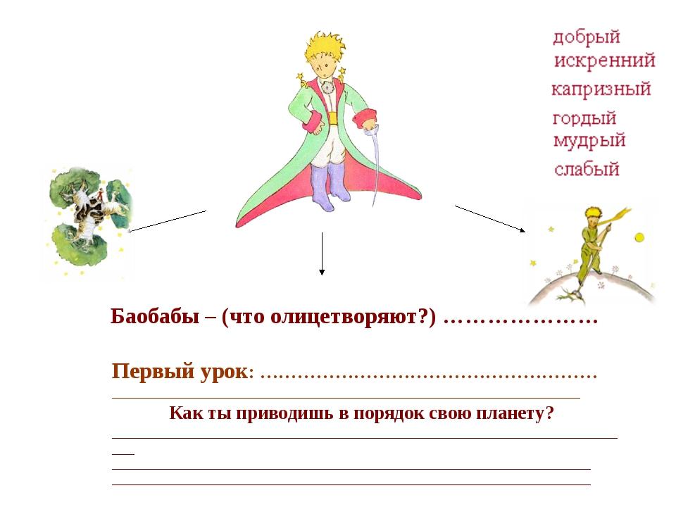 Баобабы – (что олицетворяют?) ………………… Первый урок: ……………………………………………… ______...