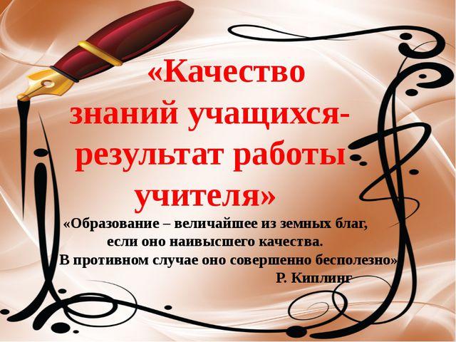 «Образование – величайшее из земных благ, если оно наивысшего качества. В про...