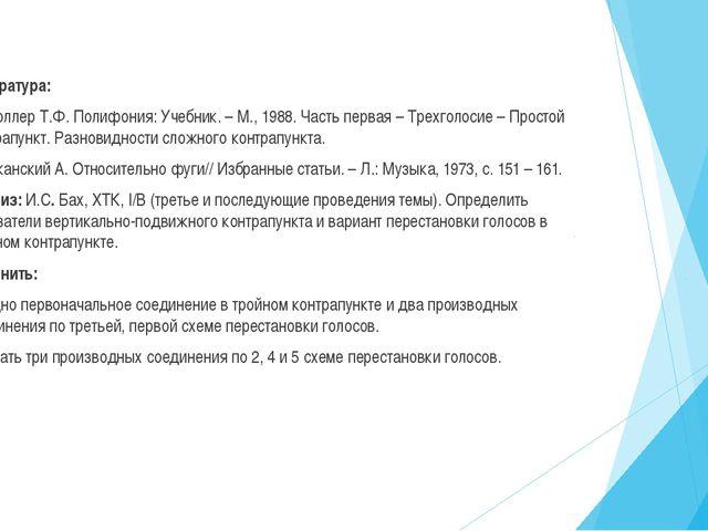 Литература: 1. Мюллер Т.Ф. Полифония: Учебник. – М., 1988. Часть первая – Тре...