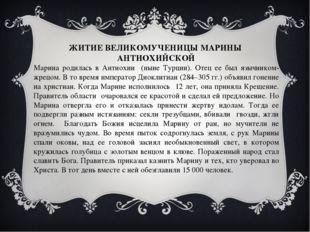 ЖИТИЕ ВЕЛИКОМУЧЕНИЦЫ МАРИНЫ АНТИОХИЙСКОЙ Марина родилась в Антиохии (ныне Ту