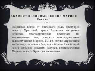 АКАФИСТ ВЕЛИКОМУЧЕНИЦЕ МАРИНЕ Кондак 1 Избранней Богом от языческаго рода, пр
