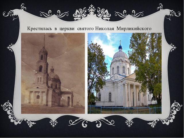 Крестилась в церкви святого Николая Мирликийского