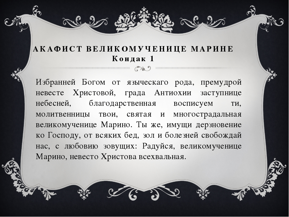 АКАФИСТ ВЕЛИКОМУЧЕНИЦЕ МАРИНЕ Кондак 1 Избранней Богом от языческаго рода, пр...