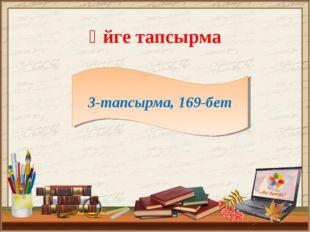 Үйге тапсырма 3-тапсырма, 169-бет