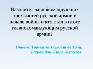 Назовите главнокомандующих трех частей русской армии в начале войны и кто ст