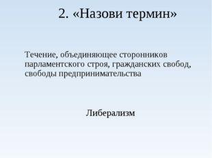 Течение, объединяющее сторонников парламентского строя, гражданских свобод, с