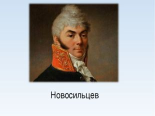 Новосильцев