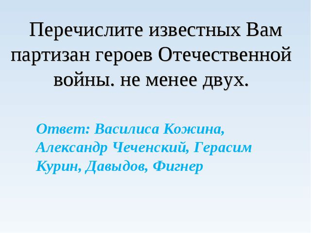 Перечислите известных Вам партизан героев Отечественной войны. не менее двух...