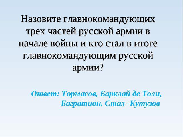 Назовите главнокомандующих трех частей русской армии в начале войны и кто ст...